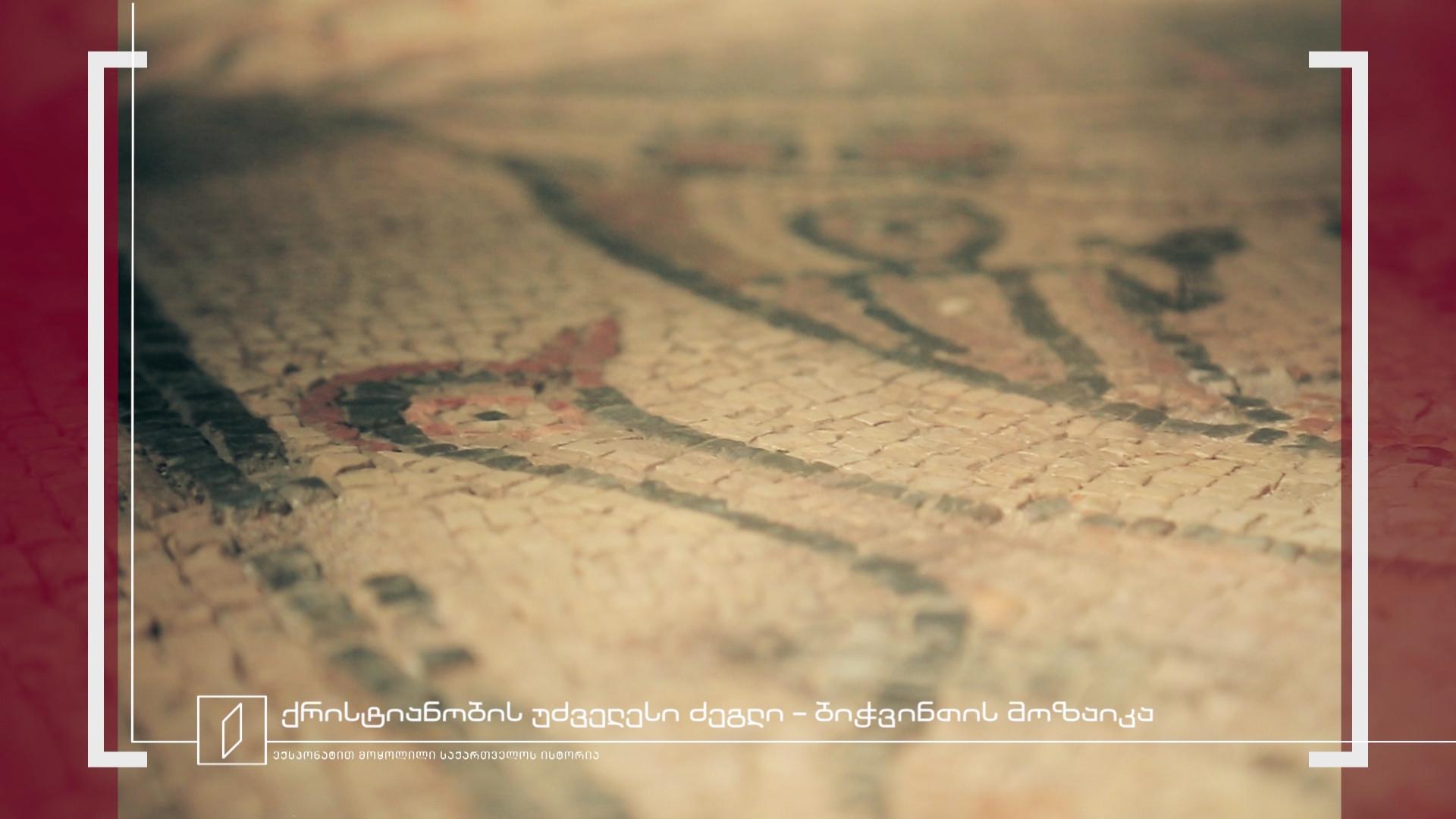 ექსპონატით მოყოლილი საქართველოს ისტორია -ბიჭვინთის მოზაიკა
