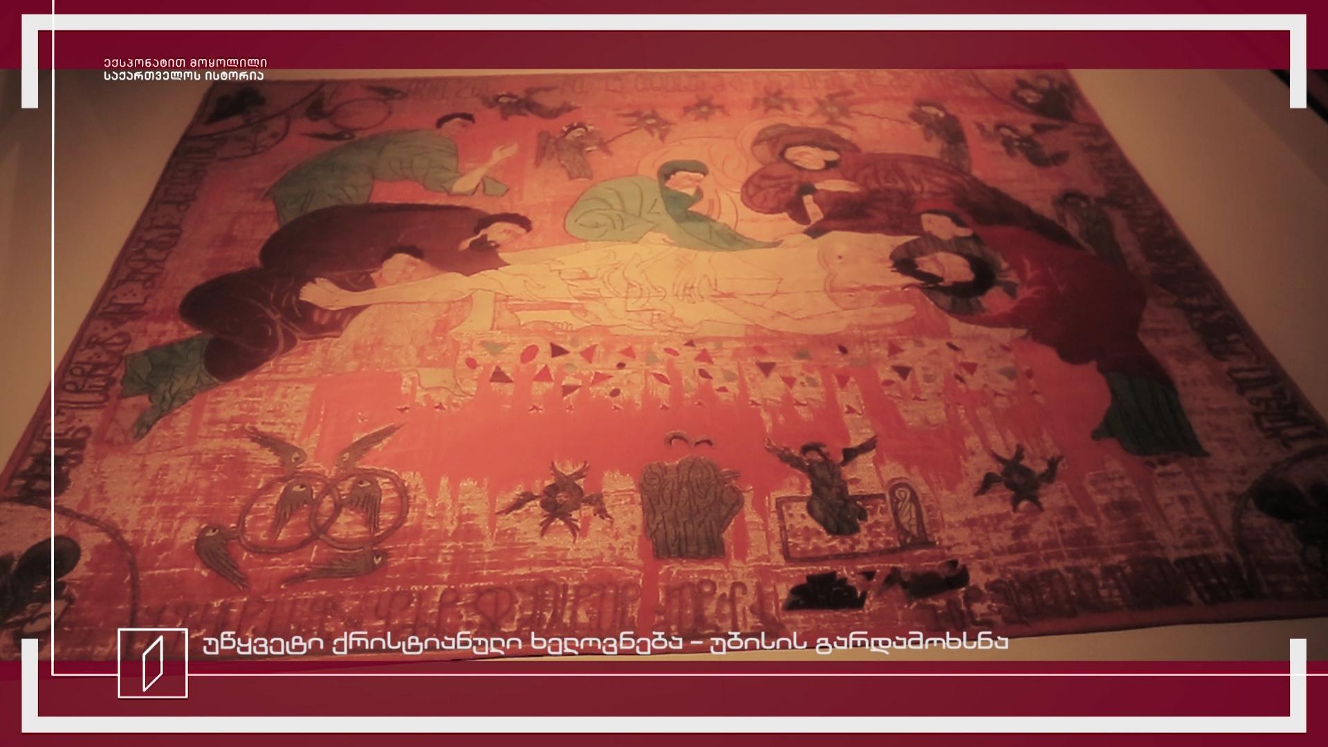ექსპონატით მოყოლილი საქართველოს ისტორია -უწყვეტი ქრისტიანული ხელოვნება
