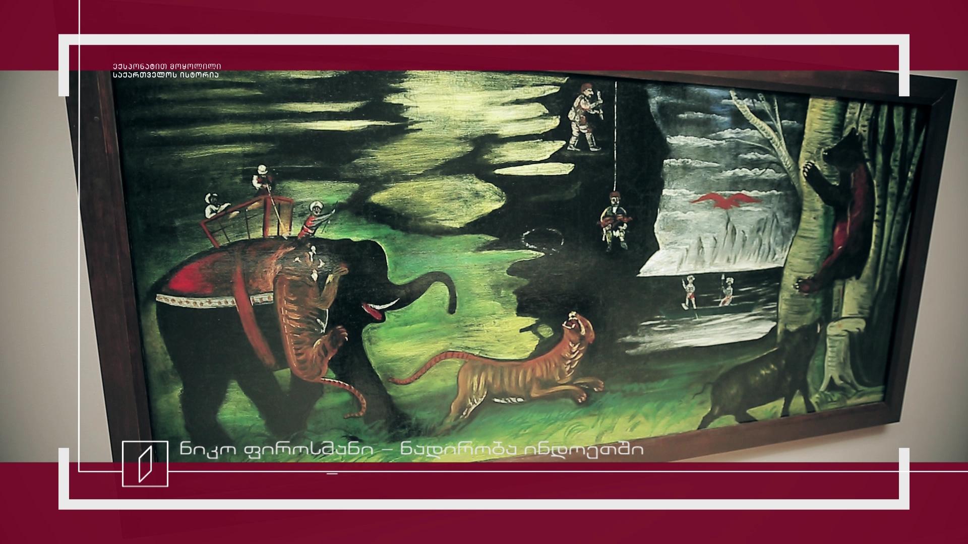 ექსპონატით მოყოლილი საქართველოს ისტორია -ნიკო ფიროსმანაშვილი / ნადირობა ინდოეთში