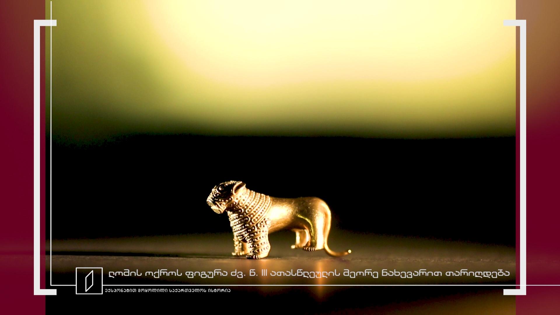 ექსპონატით მოყოლილი საქართველოს ისტორია -ოქროს ლომი