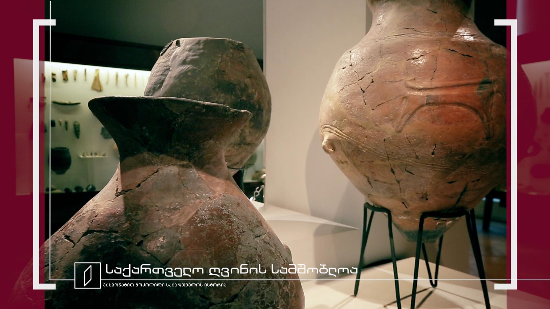 ექსპონატით მოყოლილი საქართველოს ისტორია -უძველესი ღვინის ჭურჭელი