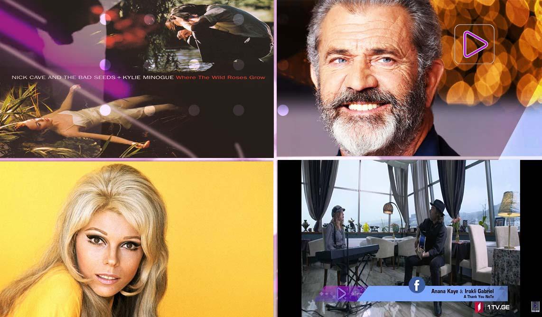 რადიო აკუსტიკა - მელ გიბსონის სამი საყვარელი სიმღერა