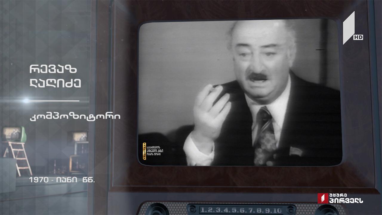 #ტელემუზეუმი კომპოზიტორი რევაზ ლაღიძე, 1970-იანი წლების არქივიდან