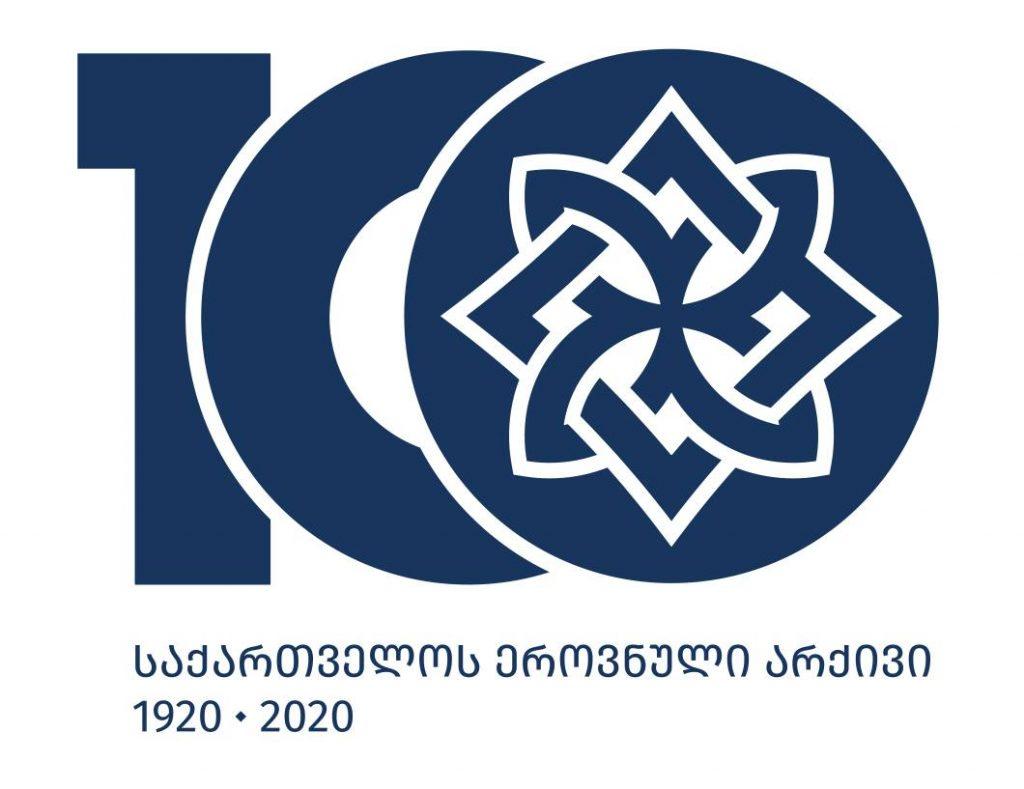 საქართველოს ეროვნული არქივი 100 წლისაა