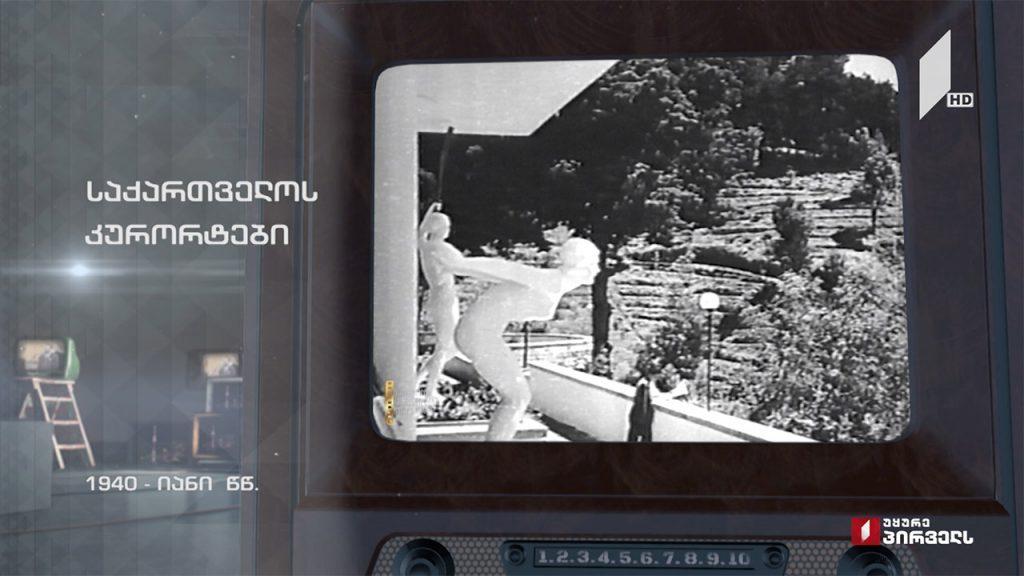TV Museum - Georgian resorts in the 1940s