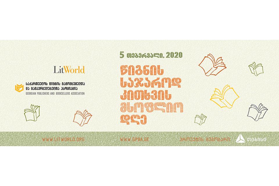 პიკის საათი - წიგნის საჯაროდ კითხვის მსოფლიო დღე