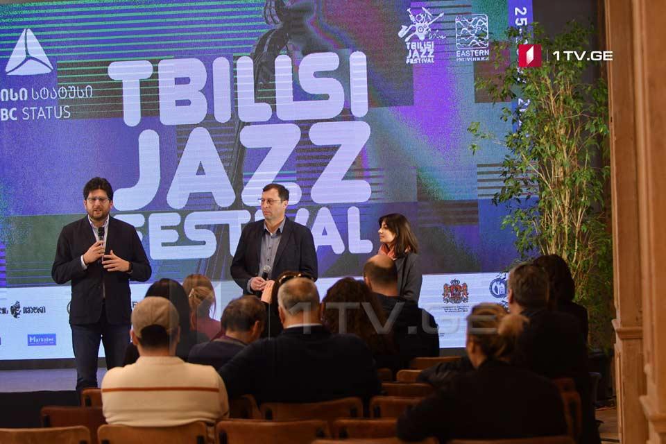 Тбилис 25-28 марты  сфысым кæндзæн радæй  23-æм  джаз-фестивалæн
