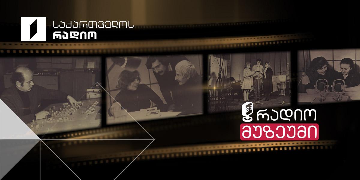 Radio Museum Cover