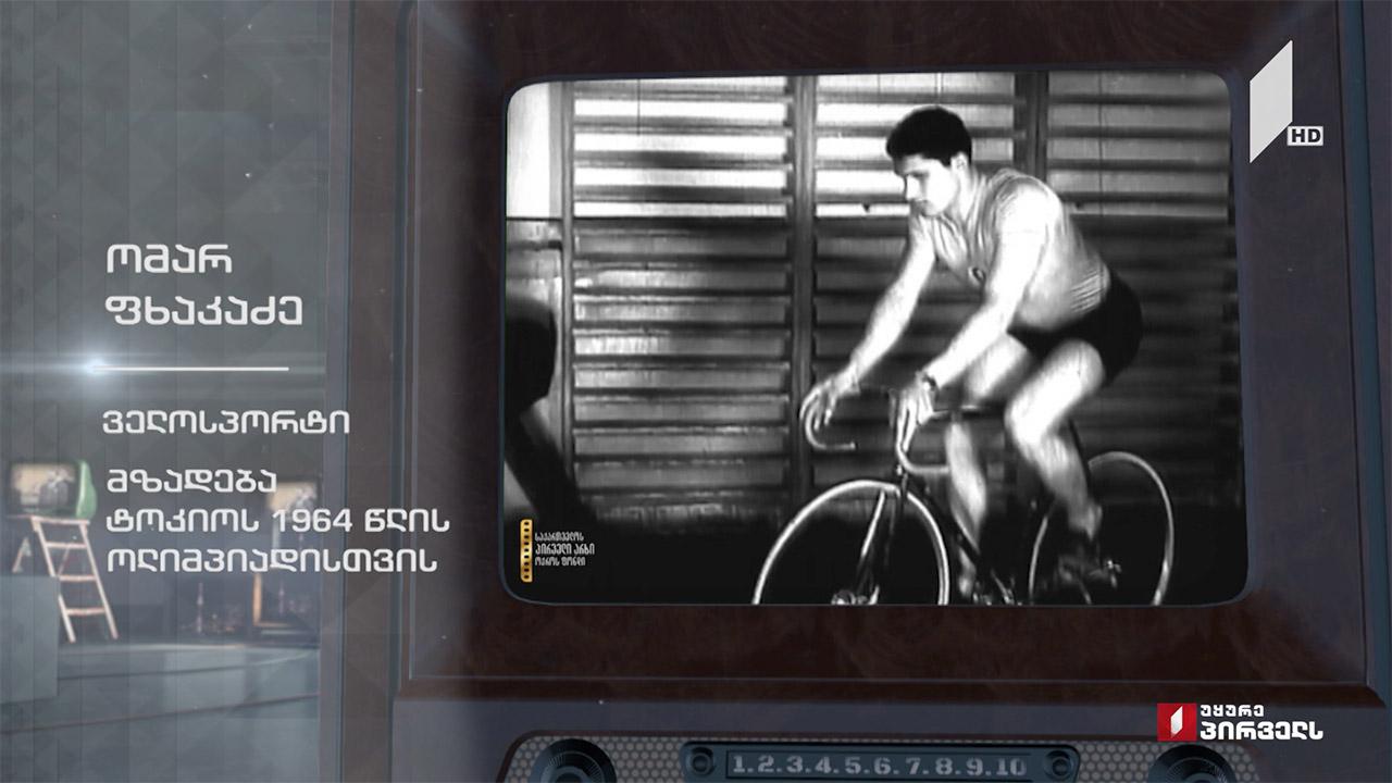 #ტელემუზეუმი ომარ ფხაკაძე, მზადება ტოკიოს 1964 წლის ოლიმპიადისთვის