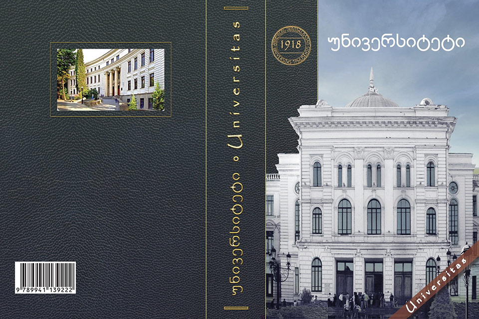 """#სახლისკენ - 8 თებერვალს თსუ-ში წიგნის - """"უნივერსიტეტი"""" მეხუთე გამოცემის წარდგენა გაიმართება"""