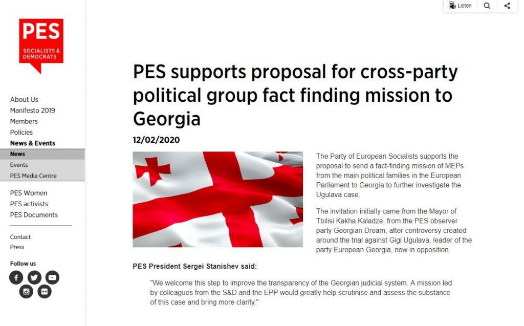 """""""Партия европейских социалистов"""" поддерживает инициативу, чтобы отправить в Грузию миссию для изучения дела Гиги Угулава"""