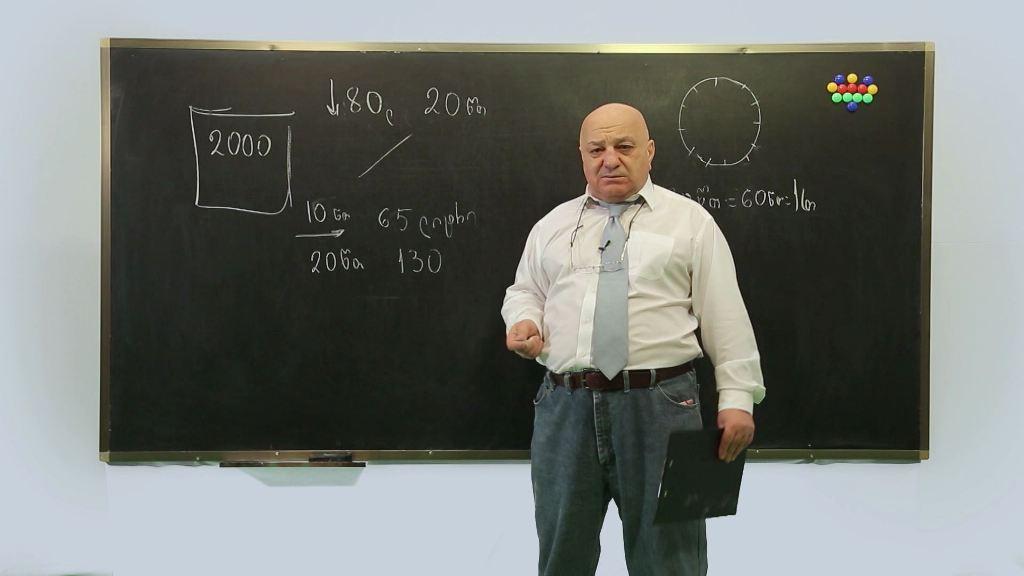 ცვანციკას ონლაინ გაკვეთილები - Vკლასი: ამოცანები (III ნაწილი)