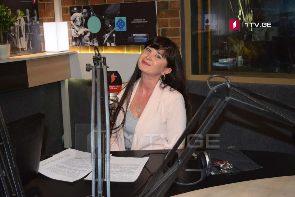 #სახლისკენ - 13 თებერვალი რადიოს მსოფლიო დღეა