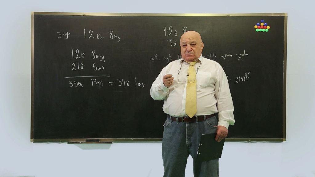 ცვანციკას ონლაინ გაკვეთილები - Vკლასი: ამოცანები (IV ნაწილი)