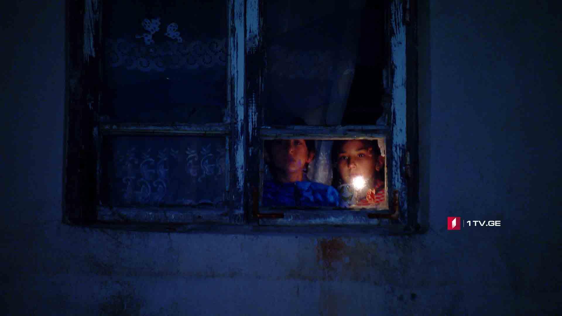 სანთლის შუქზე გაზრდილი ბავშვები