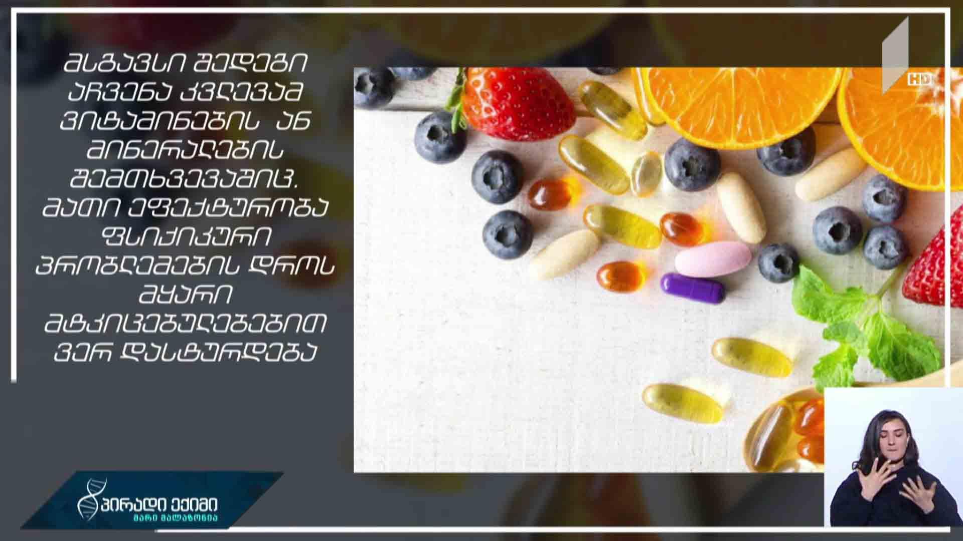 საკვები დანამატების გავლენა მენტალურ ჯანმრთელობაზე