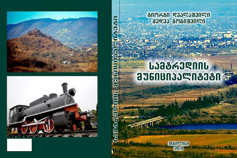 პიკის საათი - სამტრედიის მუნიციპალიტეტის ისტორია და ღირსშესანიშნაობები