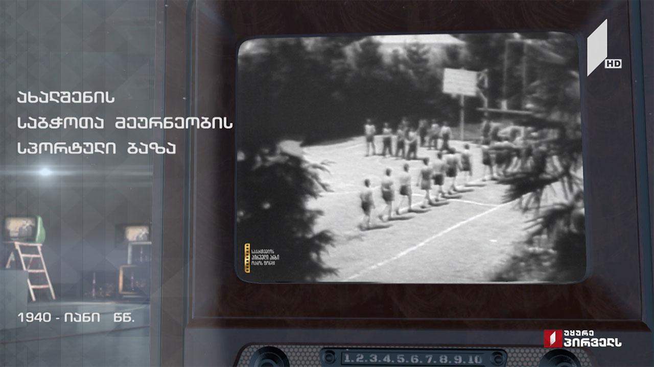 #ტელემუზეუმი ახალშენის საბჭოთა მეურნეობის სპორტული ბაზა - კადრები 1940-იანი წლების არქივიდან