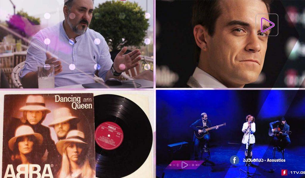 რადიო აკუსტიკა - ლევან კობიაშვილის საყვარელი სამი სიმღერა