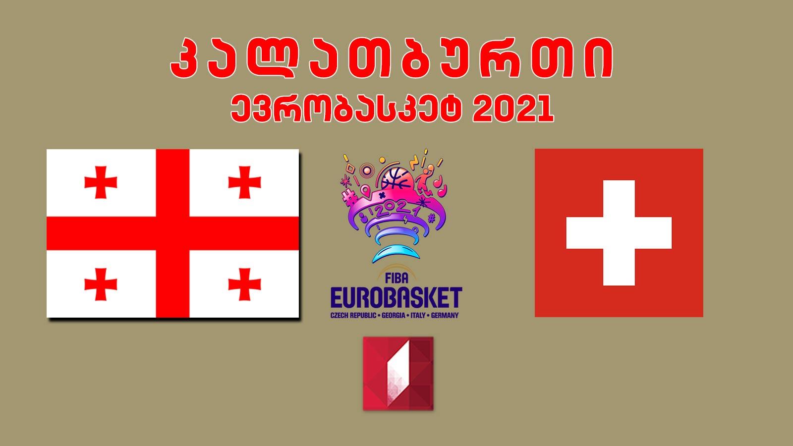 #კალათბურთი საქართველო - შვეიცარია, ევროპის 2021 წლის ჩემპიონატის შესარჩევი მატჩი