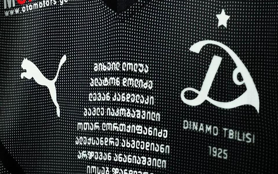 """""""დინამო"""" შავი მაისურით იუნკრების ხსოვნას პატივს მიაგებს"""