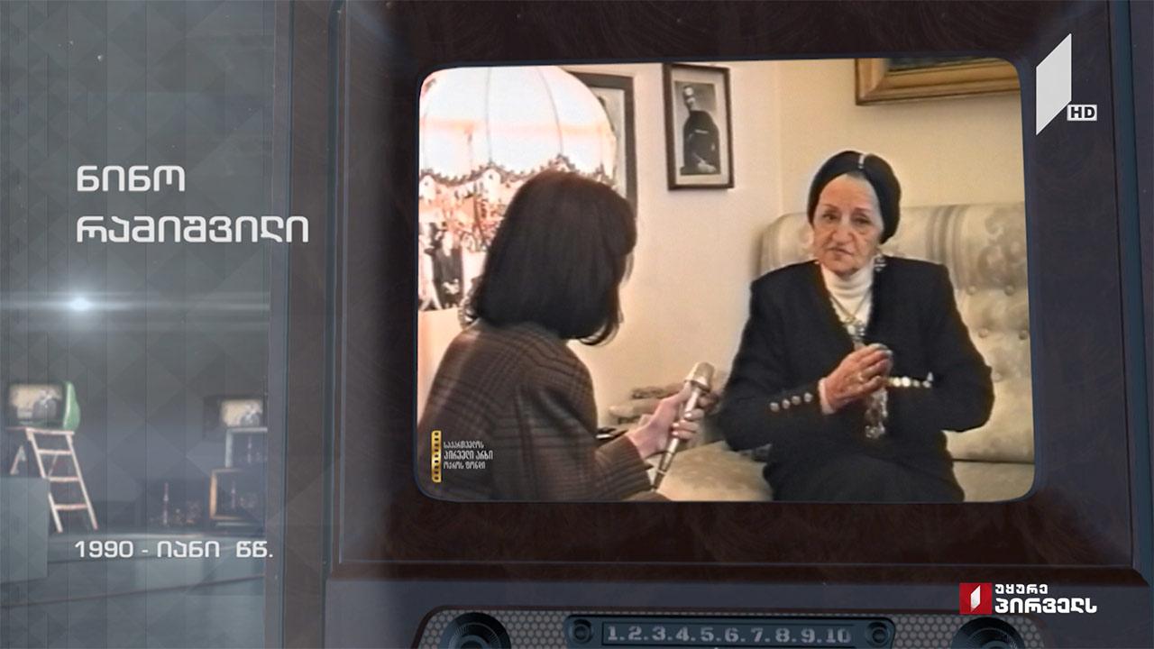 #ტელემუზეუმი ნინო რამიშვილი, 1990-იანი წლების არქივიდან