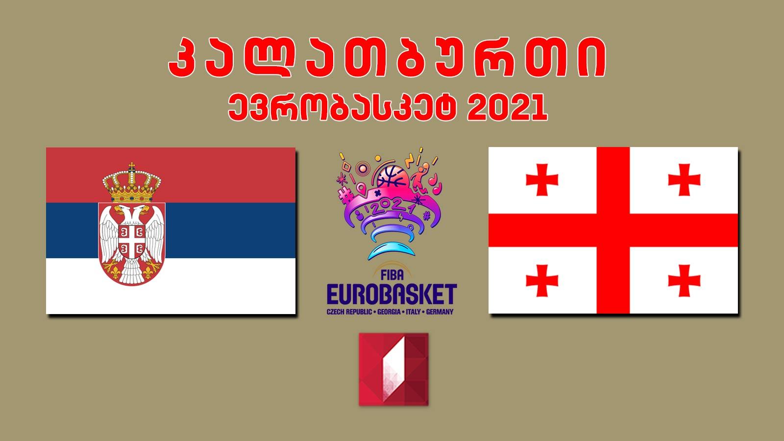 #კალათბურთი სერბეთი - საქართველო, ევროპის 2021 წლის ჩემპიონატის შესარჩევი მატჩი