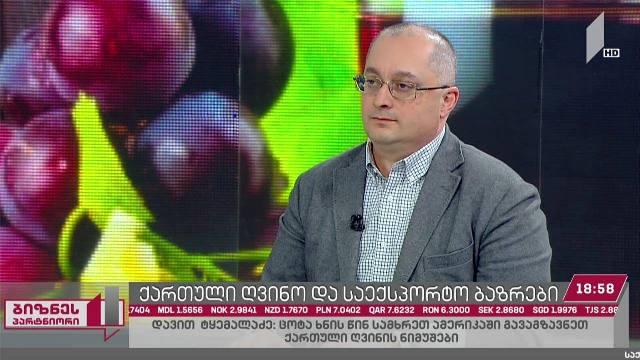 ქართული ღვინო და საექსპორტო ბაზრები