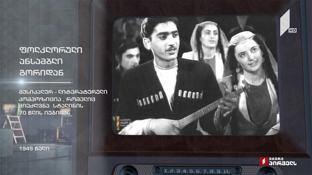 #ტელემუზეუმი ფოლკლორული ანსამბლი გორიდან, 1949 წლის არქივის უნიკალური კადრები