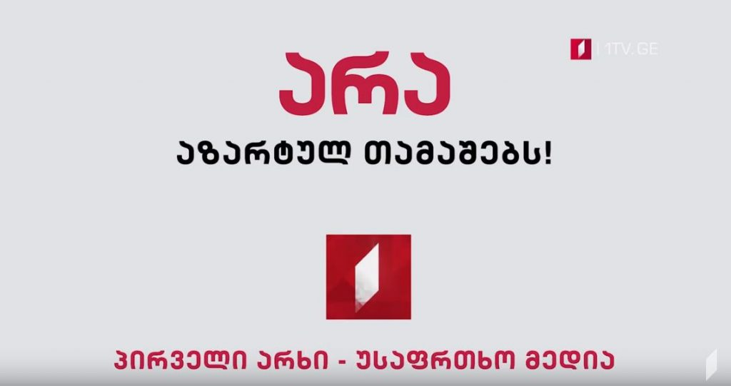 """No to Gambling!"" - Georgian First Channel launched new campaign #safemedia"