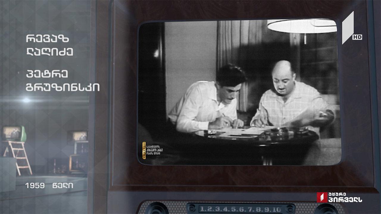 #ტელემუზეუმი რევაზ ლაღიძე და პეტრე გრუზინსკი, 1959 წლის არქივიდან