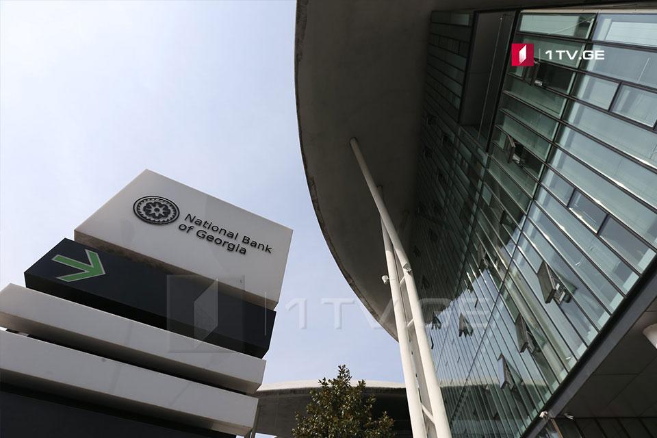 ეროვნული ბანკი მომხმარებლებს აფრთხილებს