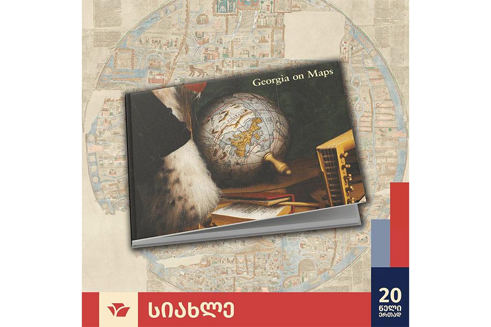 პიკის საათი - Georgia on Maps