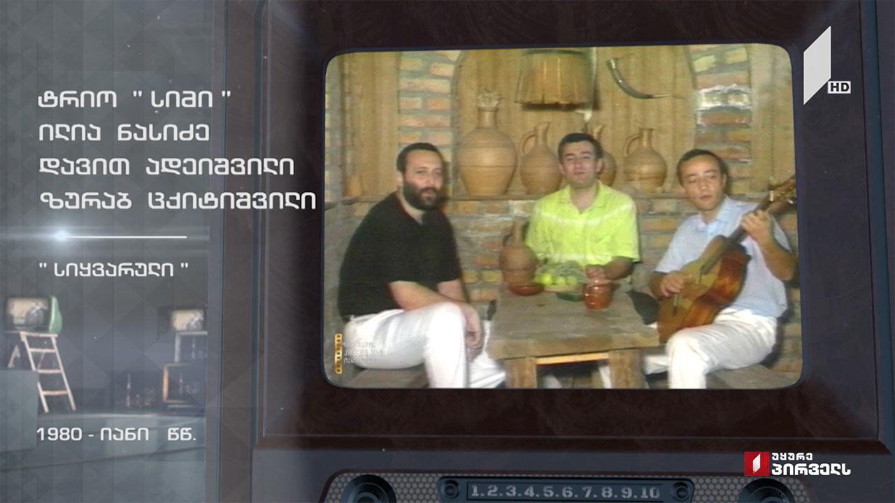 """#ტელემუზეუმიტრიო """"სიმი"""" სიმღერით """"სიყვარული"""""""