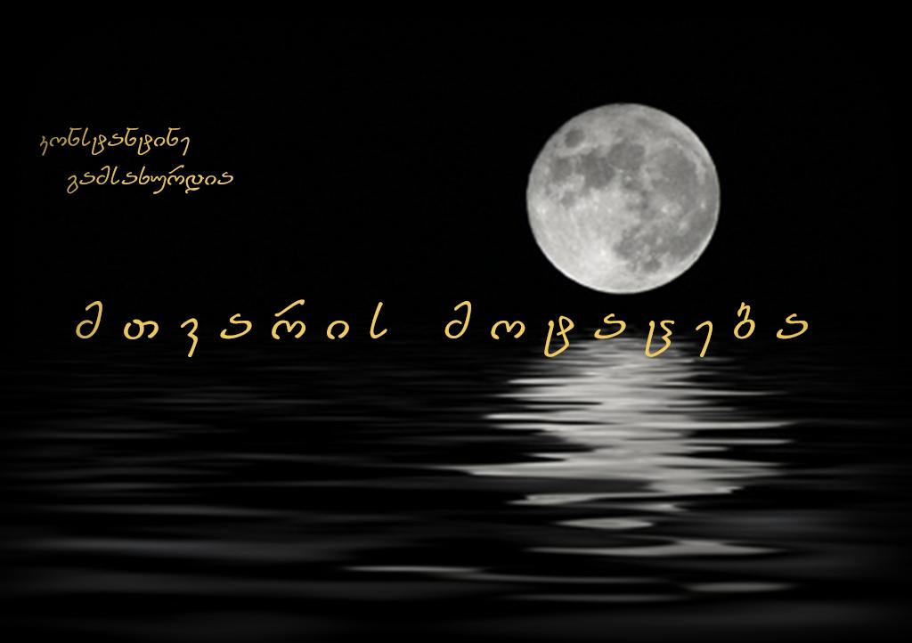 """კონსტანტინე გამსახურდია """"მთვარის მოტაცება"""" (VII გადაცემა)"""