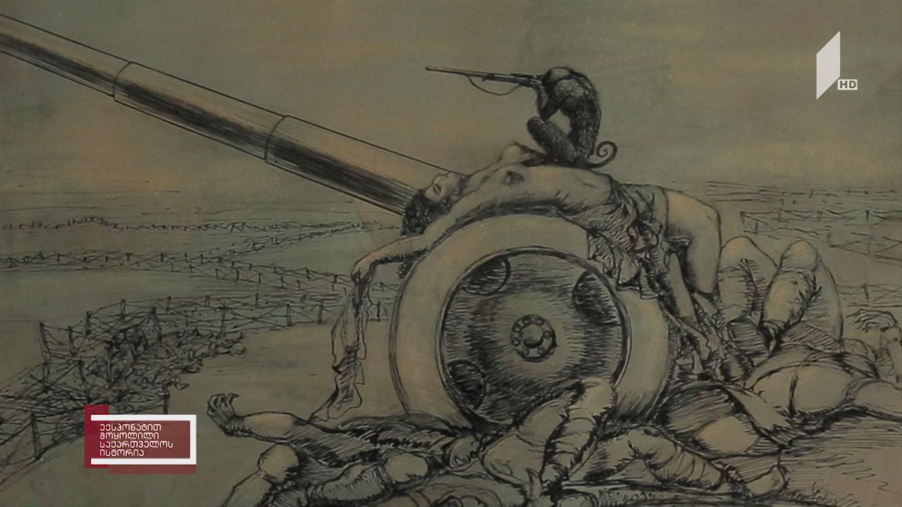 """ექსპონატით მოყოლილი საქართველოს ისტორია - ლადო გუდიაშვილის """"მაიმუნის სამიზნე"""""""