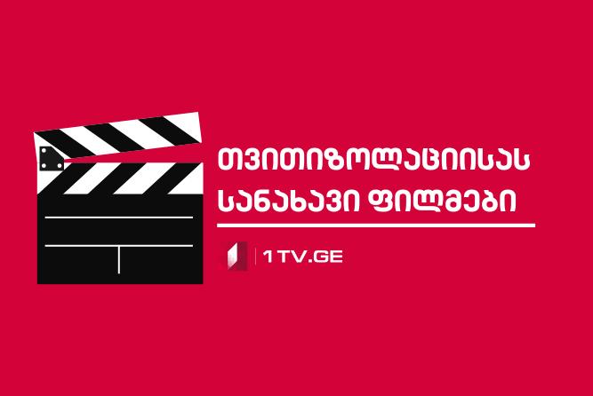 10 ფილმი, რომელსაც თვითიზოლაციისდროს უნდა უყუროთ