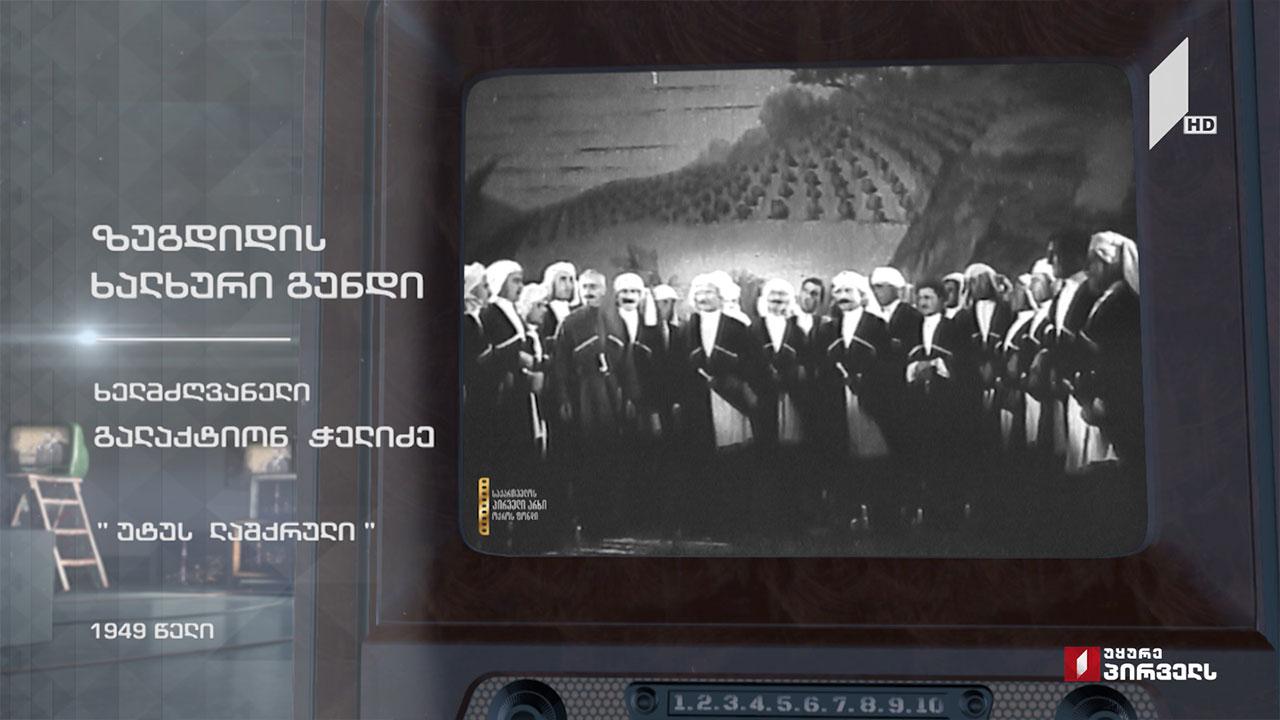"""#ტელემუზეუმი ზუგდიდის ხალხური გუნდი ასრულებს სიმღერას """"უტუს ლაშქრული"""""""