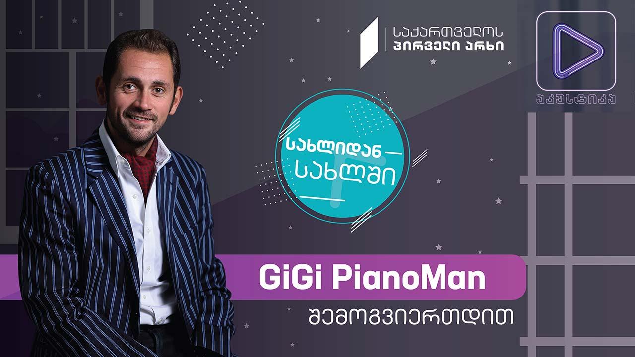 GiGi PianoMan #აკუსტიკა ლაივ-სესია #სახლიდანსახლში