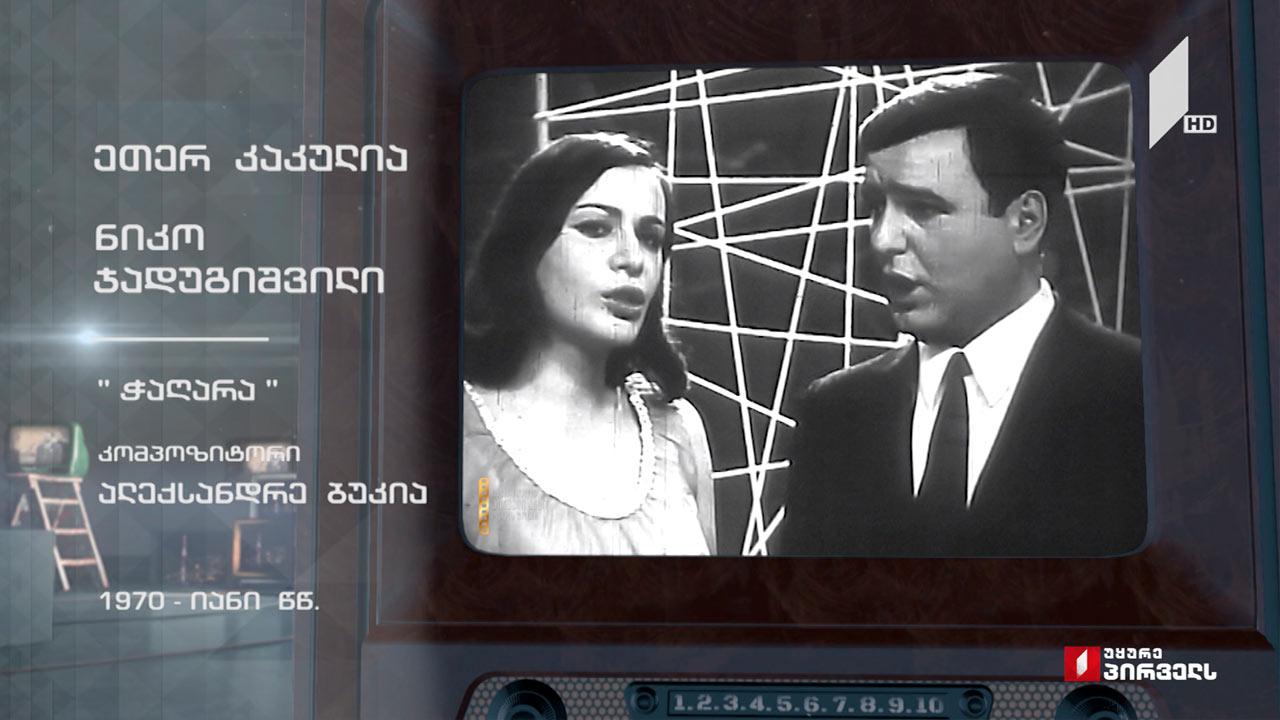 """#ტელემუზეუმი ეთერ კაკულია და ნიკო ჯადუგიშვილი სიმღერით """"ჭაღარა"""""""