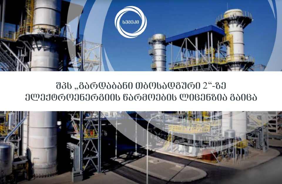 """სემეკ-მა """"გარდაბანი თბოსადგური 2""""-ზე ელექტროენერგიის წარმოების ლიცენზია გასცა"""