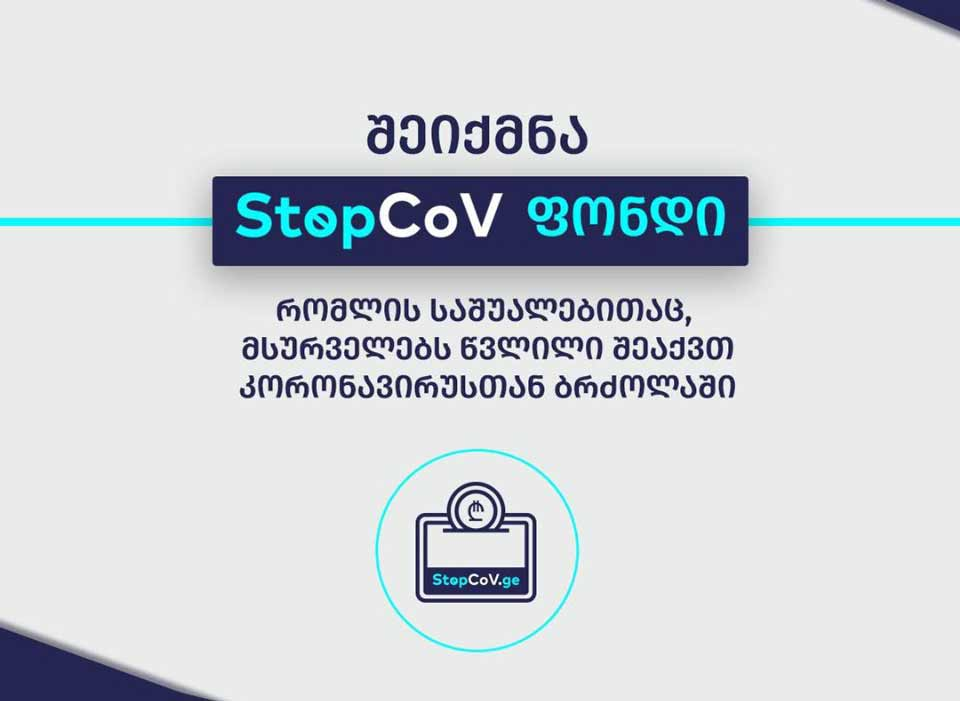 StopCoV ფონდში 12,5 მლნ ლარი არის მობილიზებული