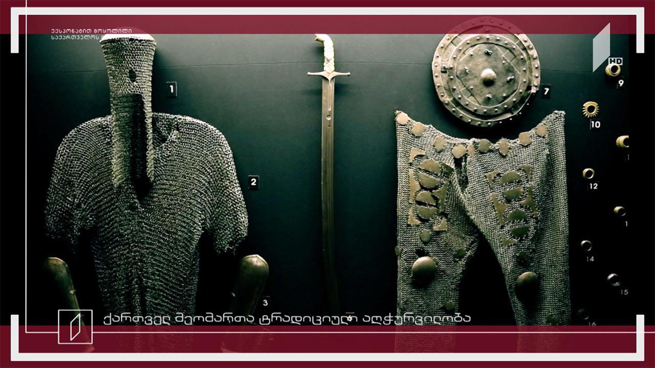 ექსპონატით მოყოლილი საქართველოს ისტორია - ხევსურული საჭურველი