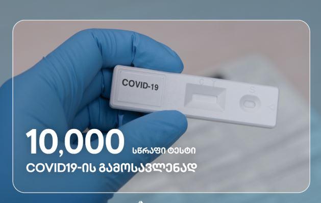 """""""თიბისი"""" ჯანდაცვის სამინისტროს """"კოვიდ-19""""-ის10 000 სწრაფ ტესტს გადასცემს"""