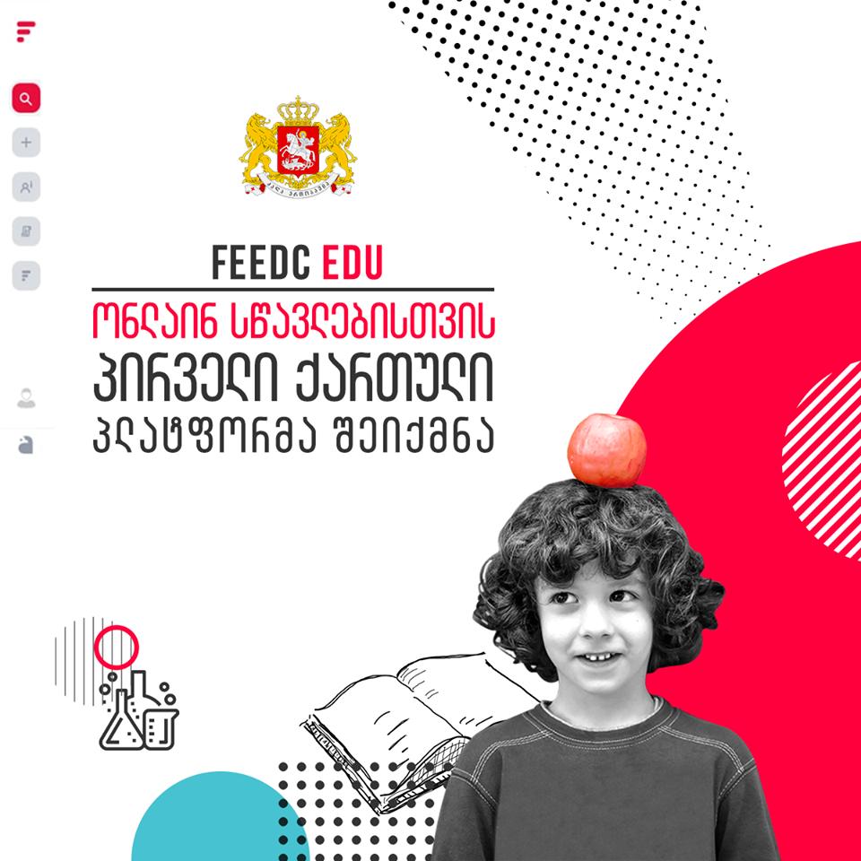 პიკის საათი - რა არის Feedc Edu? - ახალი ქართული პლატფორმა ონლაინსწავლებისათვის