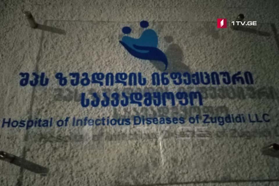 ზუგდიდის ინფექციური საავადმყოფოს ლაბორატორიაში გამოკვლეულ 164 პირს კორონავირუსი არ დაუდასტურდა