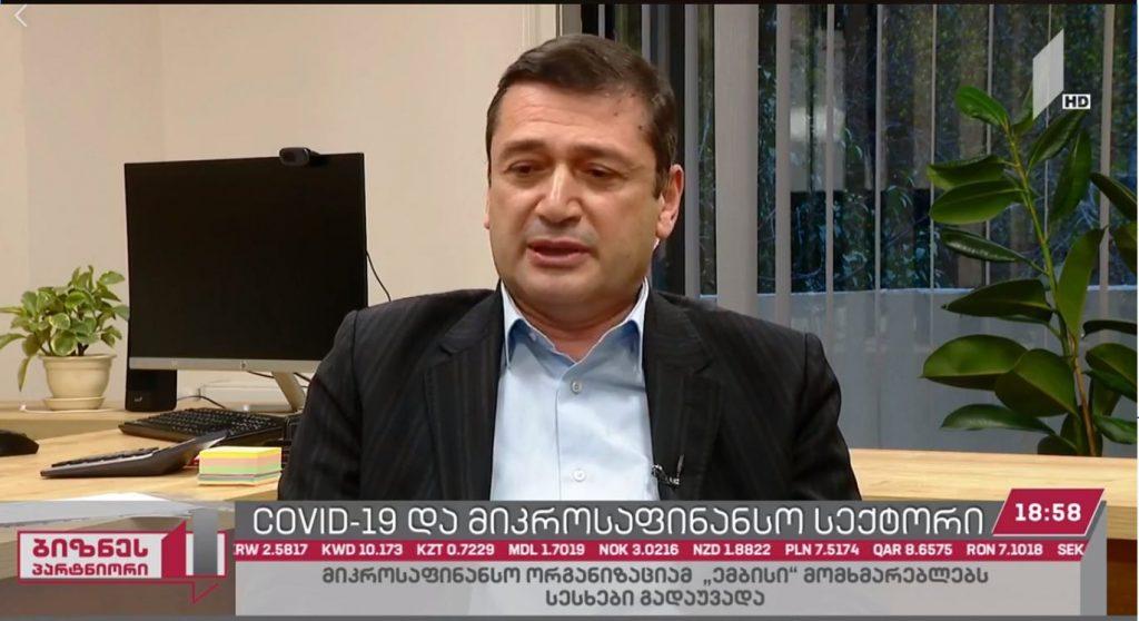 გია პეტრიაშვილი - მიკროსაფინანსო სექტორს ეროვნული ბანკის დახმარება სჭირდება