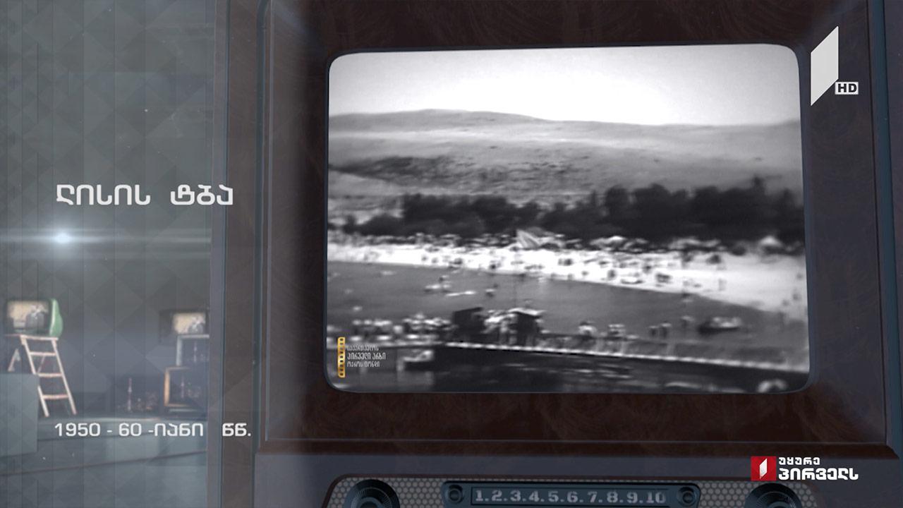 #ტელემუზეუმი ლისის ტბა - 1950-60-იანი წლების ჩანაწერი