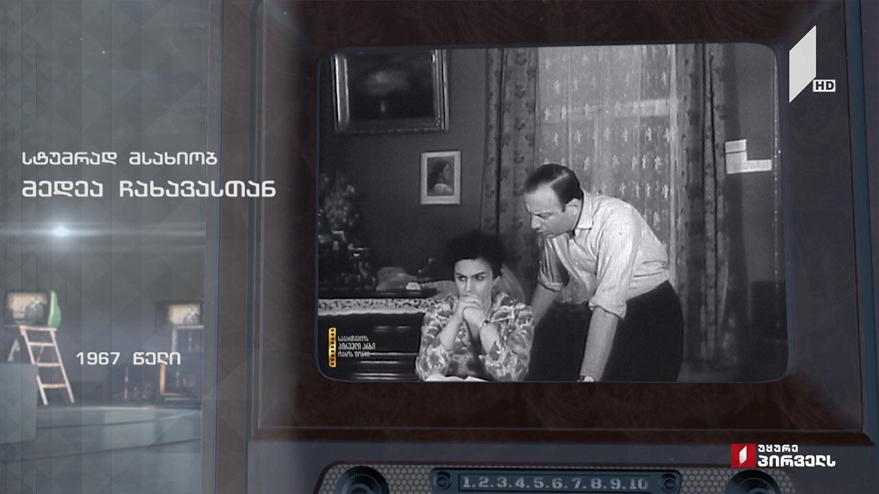#ტელემუზეუმი მედეა ჩახავა - 1967 წლის ჩანაწერი