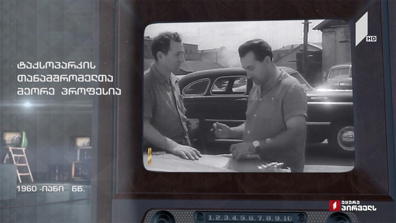 #ტელემუზეუმი ტაქსოპარკის თანამშრომელთა მეორე პროფესია - 60-იანი წლების ჩანაწერი